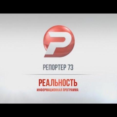 Ульяновск новости: РЕПОРТЁР73 25.10.16 смотреть онлайн