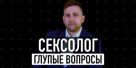 СЕКСОЛОГ. 20 самых ВАЖНЫХ вопросов о СЕКСЕ / ГОГОЛЪ