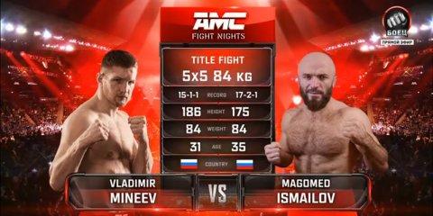 Владимир Минеев против Магомеда Исмаилова. Полное видео боя AMC Fight Nights.