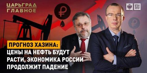 Прогноз Хазина: Цены на нефть будут расти, экономика России продолжит падение