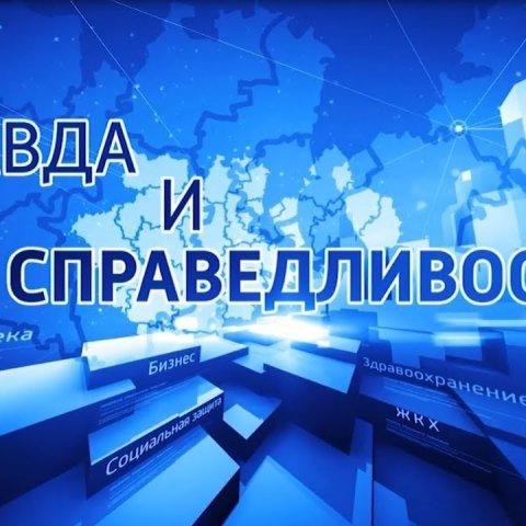 """ГТРК Ульяновск """"Правда и справедливость"""" - 16.01.19 новости сегодня"""