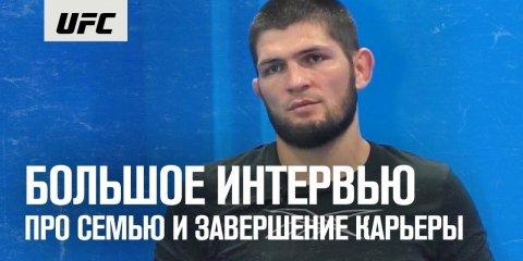 Большое интервью Хабиба Нурмагомедова перед UFC 254