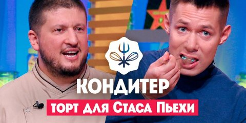 Торт для племянницы Стаса Пьехи // Кондитер с Ренатом Агзамовым. 4 сезон