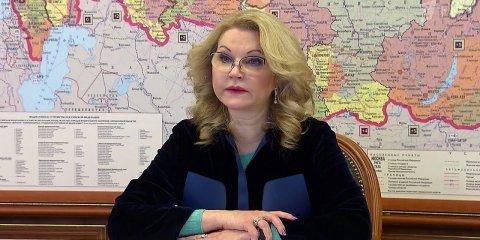 Татьяна Голикова сообщила о стабилизации ситуации с COVID-19 и призвала делать прививку.