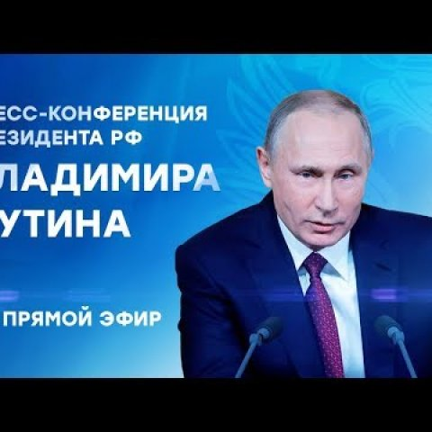 Путин о будущем России и инфляции