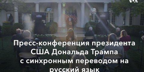Live: пресс-конференция президента Трампа о Covid-19 и будущем