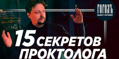ЧТО БЕСИТ ПРОКТОЛОГА! / ПРОЕКТ ГОГОЛЪ