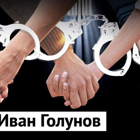 Дело Ивана Голунова: подробности и позиция медийных персон