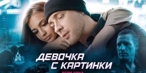 Егор Крид - Девочка с картинки (Премьера клипа 2020)