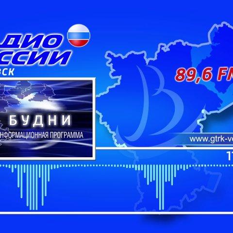 ГТРК Ульяновск Утренняя программа «Будни» 28_12. Автор Т. Лунина новости сегодня