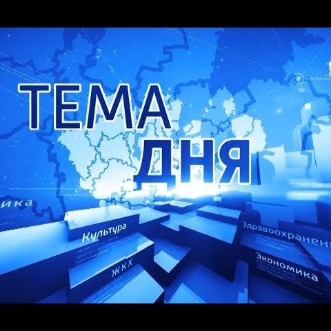 """ГТРК Ульяновск Тема дня """"Пожарная безопасность"""" - 29.12.18 новости сегодня"""