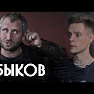 Юрий Быков вДудь ютуб канал