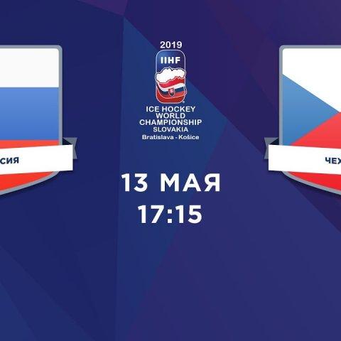 Россия - Чехия. Полная игра онлайн. Чемпионат мира по хоккею 2019