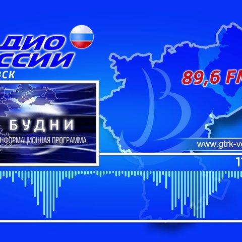 ГТРК Ульяновск Утренняя программа «Будни» 21_12. Автор Т. Лунина новости сегодня