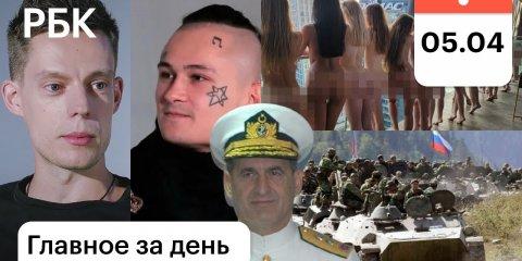 """Дудь и Моргенштерн """"под прицелом"""". Украина: переброска войск. Турция: аресты адмиралов. Голые модели"""
