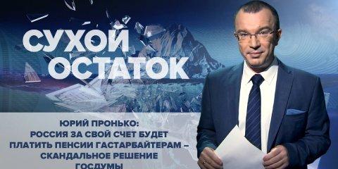 Юрий Пронько: Россия за свой счет будет платить пенсии гастарбайтерам – скандальное решение Госдумы