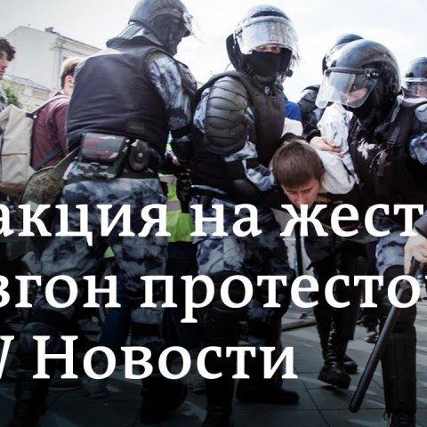 Реакция Запада на разгон митинга 3 августа и жесткие массовые задержания