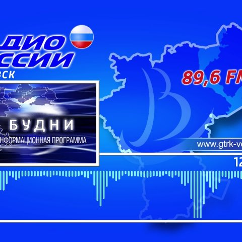 ГТРК Ульяновск Утренняя программа «Будни» - 16.01.19 новости сегодня