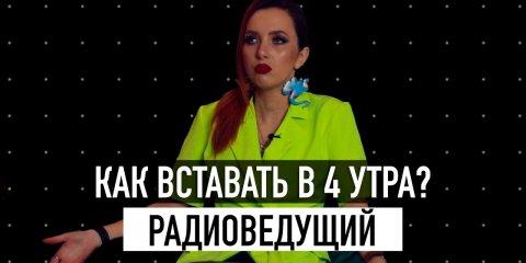 20 ВАЖНЫХ вопросов РАДИОВЕДУЩЕМУ! / Татьяна Вельсвейс / ГОГОЛЪ