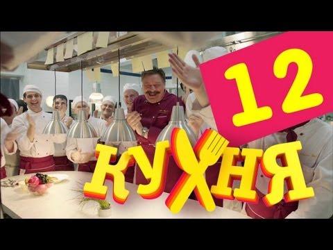 Сериал Кухня - 12 серия (1 сезон)