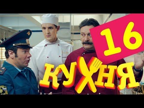 Сериал Кухня - 16 серия (1 сезон)