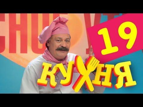 Сериал Кухня - 19 серия (1 сезон)