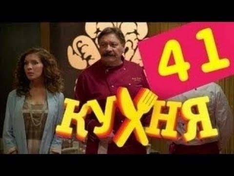 Сериал Кухня - 41 серия (3 сезон 1 серия)