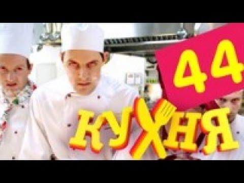 Сериал Кухня - 44 серия (3 сезон 4 серия)