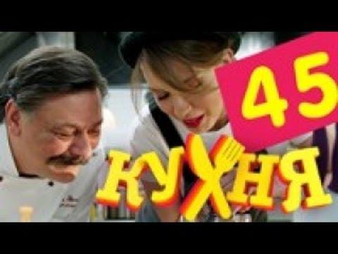 Сериал Кухня - 45 серия (3 сезон 5 серия)