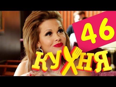 Сериал Кухня - 46 серия (3 сезон 6 серия)