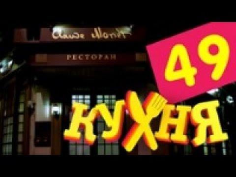 Сериал Кухня - 49 серия (3 сезон 9 серия) [HD]