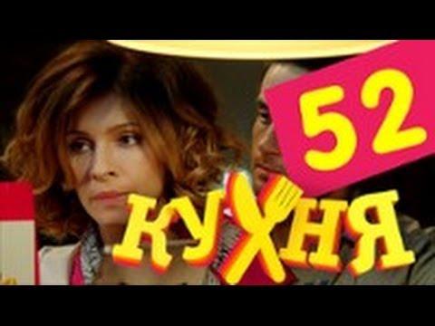 Сериал Кухня - 52 серия (3 сезон 12 серия) [HD]