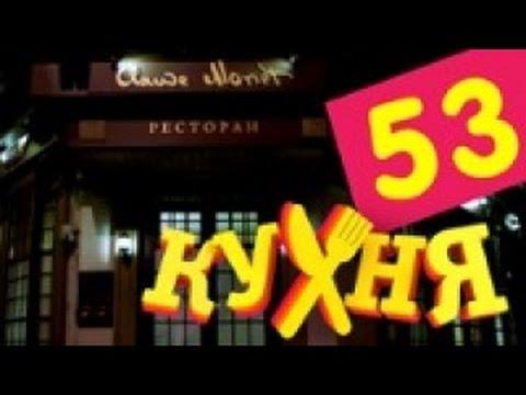 Сериал Кухня - 53 серия (3сезон 13 серия) [HD]