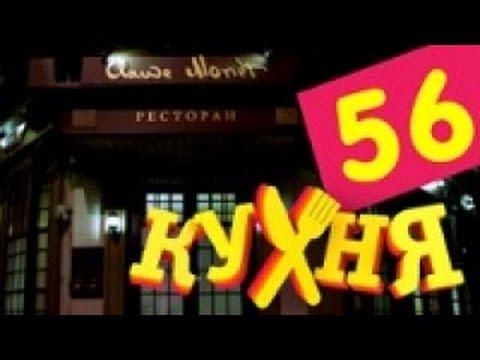 Сериал Кухня - 56 серия (3 сезон 6 серия) [HD]