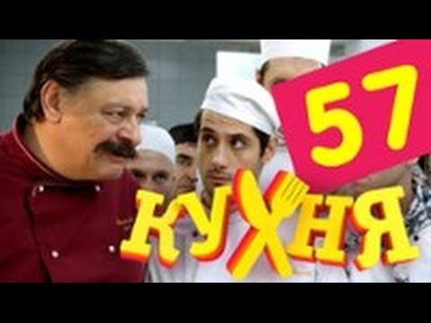 Сериал Кухня - 57 серия (3 сезон 17 серия) [HD]