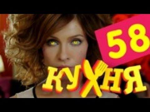 Сериал Кухня - 58 серия (3 сезон 18 серия) [HD]