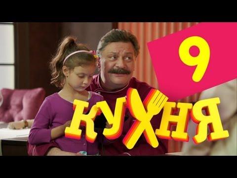 Сериал Кухня - 9 серия (1 сезон)