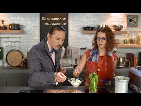 Кулинария: Рецепт базиликового мороженого в мороженице от Ольги Шенкерман