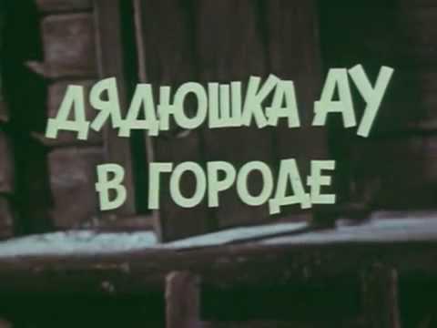 Мультфильм 3. Дядюшка Ау в городе (мультфильм по сценарию Эдуарда Успенского)