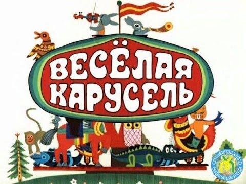 Мультфильм Весёлая карусель, серии мультфильма 11-20