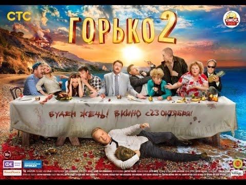 Горько! 2 - Трейлер на русском 2014