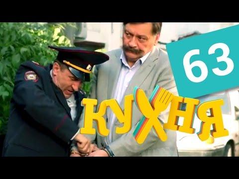 Кухня - 63 серия (4 сезон 3 серия) HD