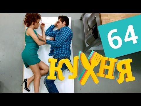 Кухня - 64 серия (4 сезон 4 серия) HD