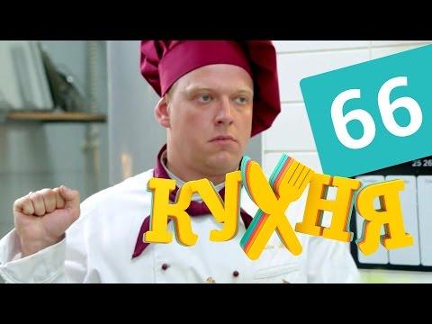 Кухня 4 сезон 6 серия (66 серия)