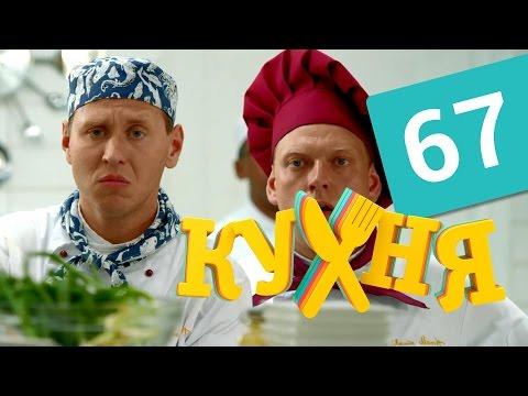 Кухня 4 сезон 7 серия (67 серия) HD