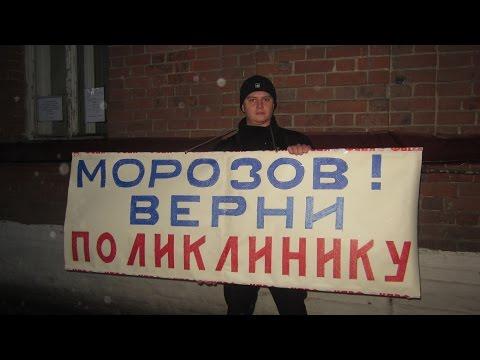 МОРОЗОВ! ВЕРНИ ПОЛИКЛИНИКУ. Денег нет, проекта и ПСД нет, инвестор не известен. Ульяновск 21.10.2014
