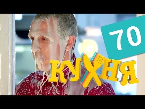 Кухня - 71 серия (4 сезон 11 серия) HD