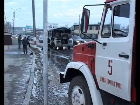 Димитровград ЧП на Свирской загорелся автобус