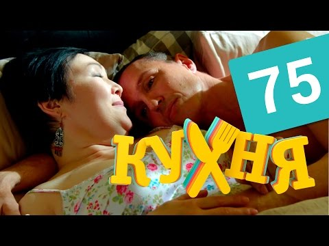 Кухня 4 сезон 75 серия (15 серия) смотреть онлайн
