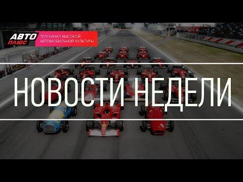 Новости недели - Выпуск 2 - АВТО ПЛЮС